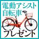 電動アシスト自転車や子ども用自転車が総額100万円分!
