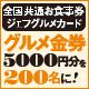 【3月号購読者限定】グルメカード5000円分が当たる