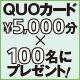 【3月号購読者限定】クオカード5000円分を100名に!