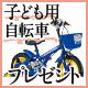2歳半から小学生までに対応の自転車が150万円分当たる!