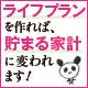 資料請求で3000円商品券GET!