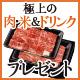 極上の肉・米&ドリンク総額100万円分プレゼント