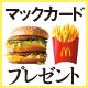 マックカード5000円分を60名様にプレゼント!