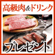 高級肉&ドリンクを総額100万円分、170名様に!