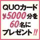 【8月号購読者限定】家計をお助け!クオカード合計30万円分!抽選で当たる!
