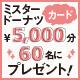 【10月号購読者限定】ミスタードーナツカードを5000円分、60名様に!