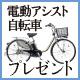 家族の通園を応援する電動アシスト自転車総額100万円分!