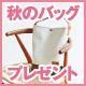 【10月号購読者限定】「ビーミング by ビームス」のおしゃれバッグ3種類!