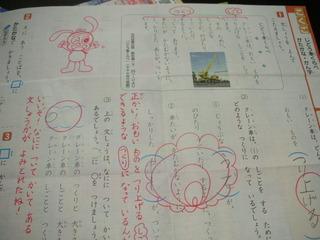 チャレンジ(赤ペン先生).JPG