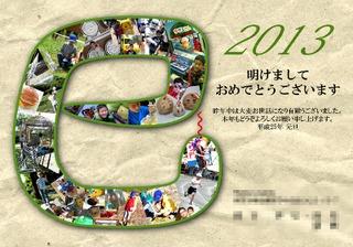 nenga2013のコピー.jpg