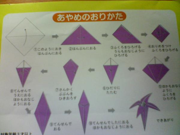 クリスマス 折り紙 あやめ 折り紙 : 39.benesse.ne.jp