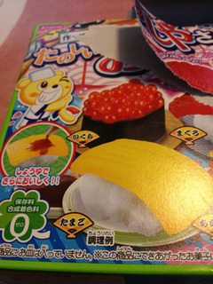 寿司グミ6.jpg