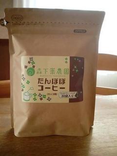 たんぽぽコーヒー (3).JPG