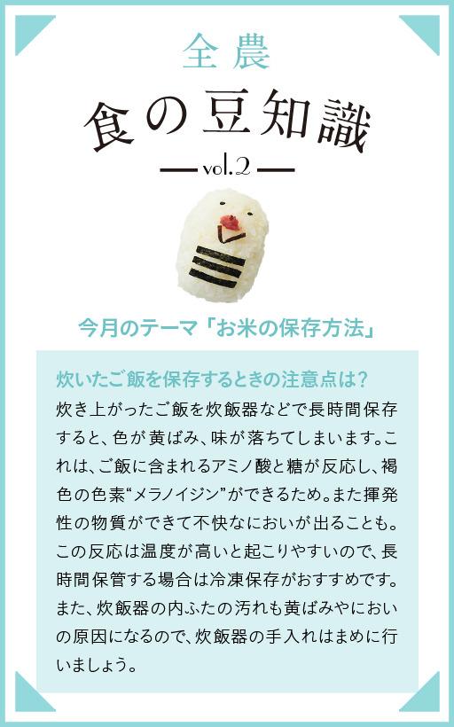 Vol.2 食の豆知識「お米の保存方法」