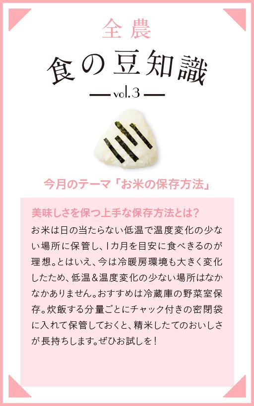 Vol.3 食の豆知識「お米の保存方法」