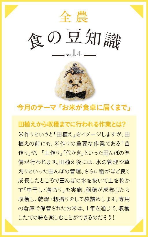 Vol.4 食の豆知識「お米が食卓に届くまで」