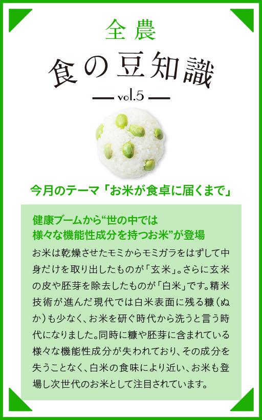 Vol.5 食の豆知識「お米が食卓に届くまで」