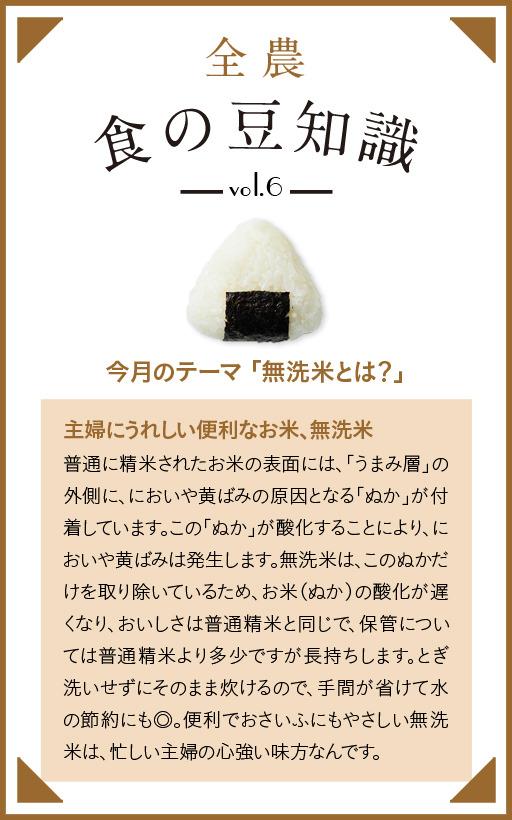 Vol.6 食の豆知識「無洗米とは?」