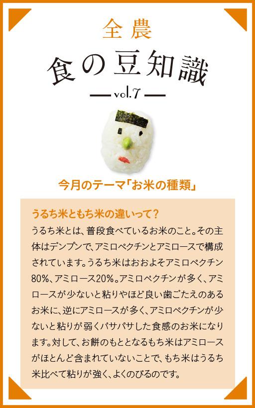 Vol.7 食の豆知識「お米の種類」