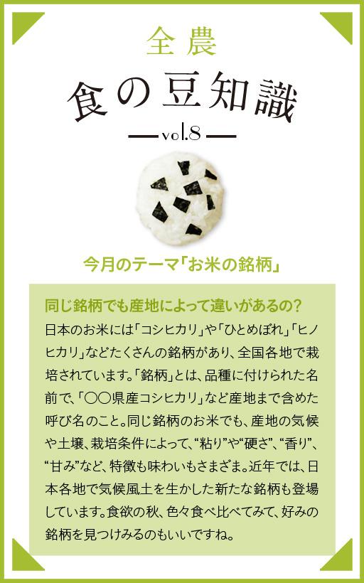 Vol.8 食の豆知識「お米の銘柄」