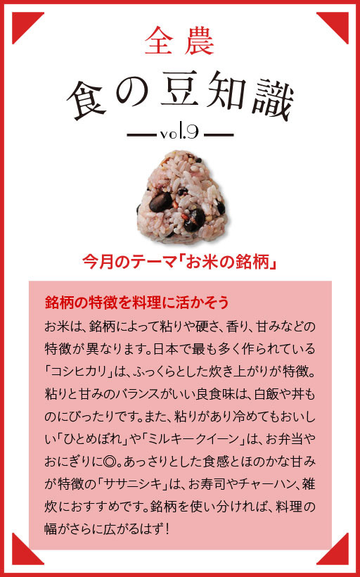 Vol.9 食の豆知識「お米の銘柄」