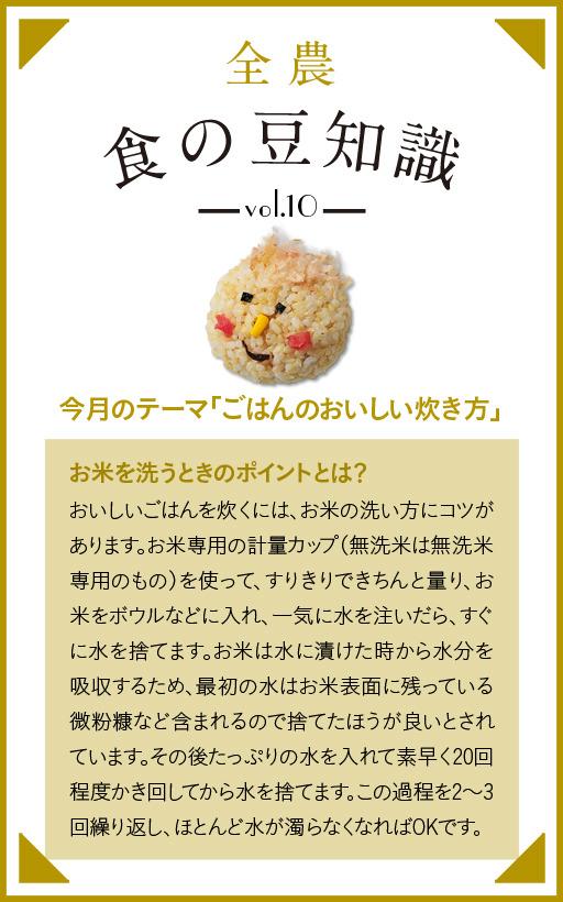 Vol.10 食の豆知識「ごはんのおいしい炊き方」
