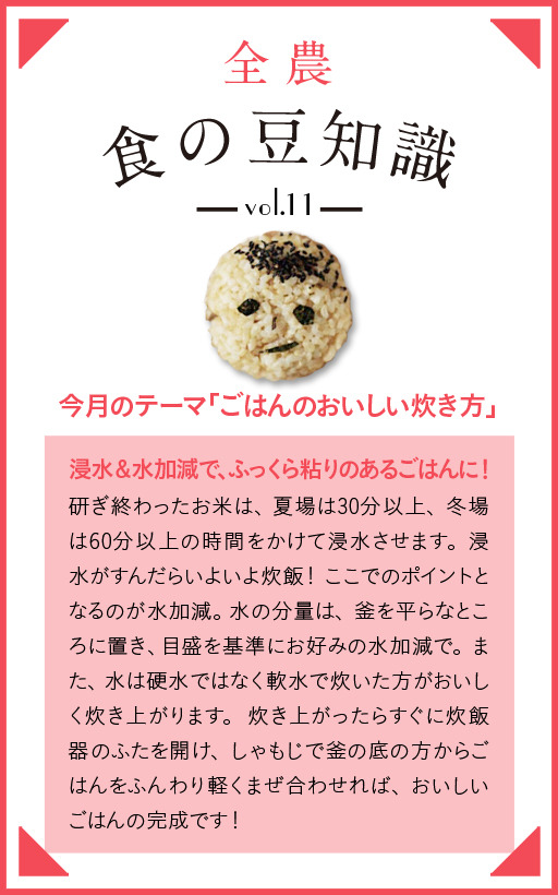 Vol.11 食の豆知識「ごはんのおいしい炊き方」