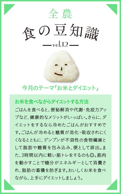 Vol.12 食の豆知識「お米とダイエット」