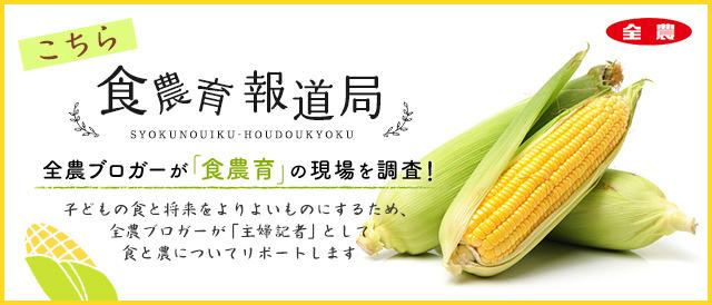全農:こちら食農育報道局