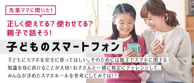 ワイモバイル:親子で話そう!子どものスマートフォン