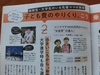 1月号付録*家計再生物語2.JPG