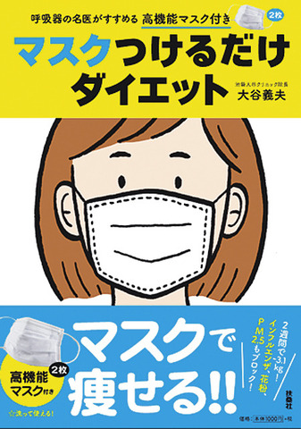 マスクつけるだけダイエット表紙画像.jpg