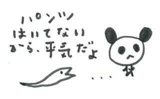 パン太_尿漏れ-02.jpg