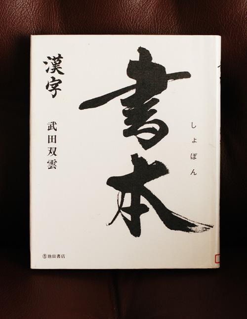 書本 - ママーリオのチープ ... : 小学一年生漢字一覧 : 一年生