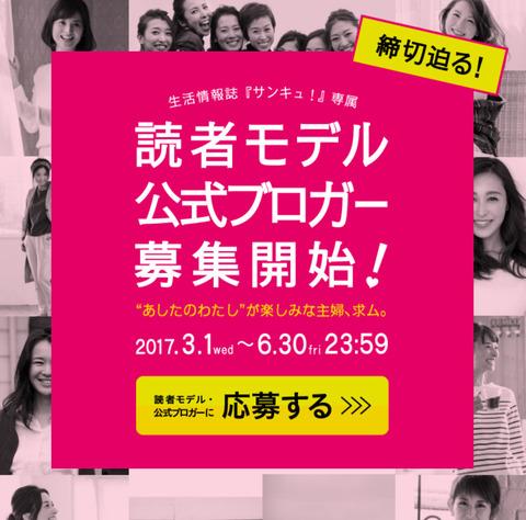第17期『サンキュ!』専属読者モデル・公式ブロガー募集中!