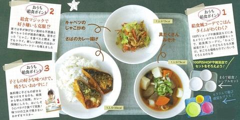 おうち給食.jpg