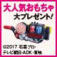 【12月号購読者限定】毎年恒例!クリスマス前に届くおもちゃ、なんと155人当たる!
