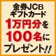 【12月号・1月号購読者限定】12月号・1月号 2号連続企画! JCBギフトカード1万円分が100名に当たる!