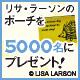 【1月号購読者限定】オリジナルポーチが5000名に!