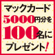 【3月号購読者限定】過去最大規模100名にマックカード5000円分が当たる!!!!!