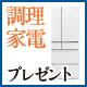 最新から定番まで、人気調理家電100万円分!