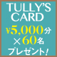 【6月号購読者限定】タリーズ、チャージ式プリペイドカードをプレゼント!