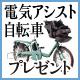 最新の電動アシスト自転車を100万円分大放出!