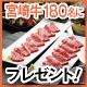 【8月号購読者限定】宮崎牛を100万円分、180名様に!