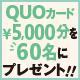 【8月号購読者限定】クオカード5000円分が、60名様に