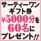 【9月号購読者限定】サーティワンアイスギフト券が当たる!