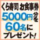 【9月号購読者限定】人気のくら寿司の金券大放出!