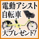 100万円分の人気自転車がここに