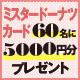 【10月号購読者限定】ミスドカード5000円分!