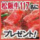 【11月号購読者限定】松阪牛が117名に当たる!
